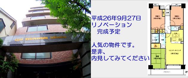 クリオ高田馬場101号室