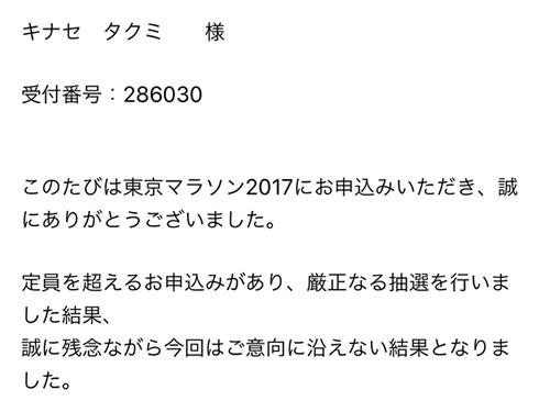 run-2017 takadanobaba chintai